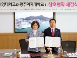 [사진] 광주여대-목포해양대 크루즈산업 분야 인재 양성 업무 협약 체결