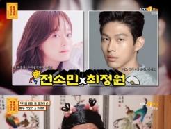 '무엇이든 물어보살' 전소민X최정원, 영화 홍보부터 '연애 상담'까지(종합)