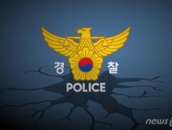 '부인과 말다툼 끝' 아파트 15층서 홧김에 5만원권 120장 날려