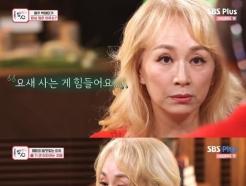 '강호동의 밥심' 박해미, 역경 딛고 컴백…새로운 도전 기대(종합)