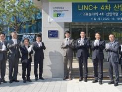 순천향대, LINC+ 4차 산업혁명 혁신선도대학 현판식