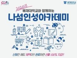 배재대, 비대면 '인성아카데미' 31일까지 참가자 모집
