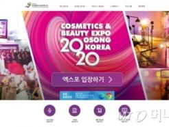'2020 오송화장품뷰티산업엑스포' 개막!… 온라인 팡파르!!