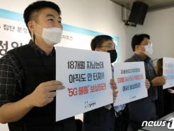 """'5G 불통' 10개월만에 5만~35만원 분쟁조정안…""""전면보상해야"""""""