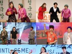 '부코페' 다채로운 코미디 라인업…객석 흔든 '웃음 축제'