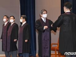 [사진] 임명장 수여하는 김명수 대법원장