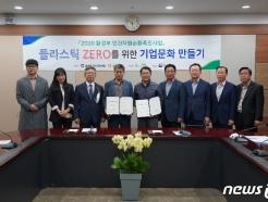순천농협·환경운동연합, 플라스틱 제로만들기 실천 협약