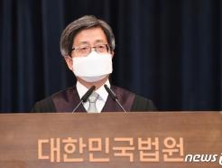 [사진] 인사말하는 김명수 대법원장