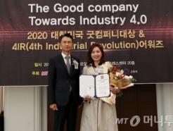 한국센서연구소, 굿컴퍼니대상 2년 연속상 '신기술대상'