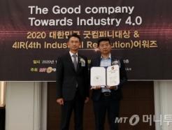인사이저, '기술혁신대상 2년 연속상' 수상