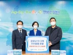 [사진] 도전숙(宿) 입주기업 '오투엠', 양천구 이웃들에게 마스크 기부