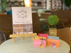 커피랑도서관, 도서 구독 서비스 '품격' 와디즈에서 론칭