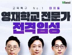 """엠베스트, 입시강사 라인업 공개…""""영재학교 전문가 3인 전격 영입"""""""