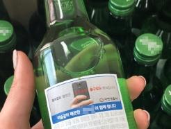 """""""동의 없는 촬영 STOP""""…소주병에 등장한 '몰카 금지'"""