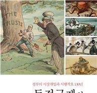 """책 펴낸 '재계 저승사자' 지철호…""""공정거래 제도, 문제점 돌아봐야"""""""