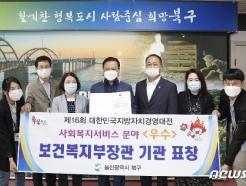 울산북구, 사회복지서비스 우수 보건복지부장관 표창
