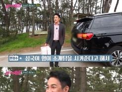 '불타는 청춘' 곽진영, 한정수와 깜짝 소개팅…최성국 주선