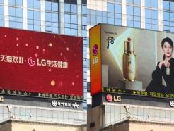 '광군제 잡아라' LG생활건강, 후·숨·오휘 마케팅 본격화