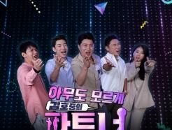 김호중, 군백기에도 열일…오늘 '파트너' 앨범 공개