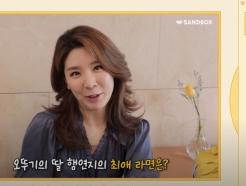 """'오뚜기 3세' 함연지 """"타사 라면 처음 먹었을 때, 정말 맛있더라"""""""
