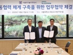 <strong>포스코인터내셔널</strong>, 서울대기술지주와 글로벌 유니콘 키운다