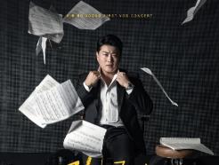 김호중, 오늘 VOD 콘서트 오픈…군백기 특별한 선물