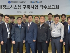 <strong>더존비즈온</strong>, 한국가스기술공사 '차세대 ERP 시스템' 구축 시작