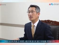 한국산기대, 온택트 대학혁신포럼 열어