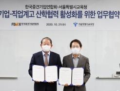 중견련, 서울시교육청과 산학협력 활성화 MOU