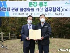 '마의태자부터 온달장군까지' 충주시·문경시 1800년 된 고갯길 공동 개발