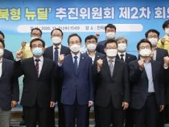 전북도, 4조 2872억 규모 '전북형 뉴딜' 사업 추가 발굴