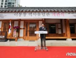 [사진] '이봉창 의사 역사울림관' 개관식
