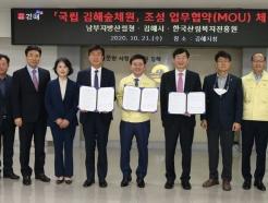 김해시, 국립 김해숲체원 조성 업무협약