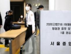 [사진] '불법 승계 의혹' 이재용 첫 재판 방청권 추첨