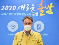 [사진] 포항시 '마스크 의무착용은 계속'
