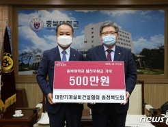 대한기계설비건설협회 충북도회, 충북대에 500만원 기탁
