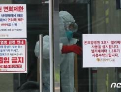 [사진] 온요양병원에서 코로나19 확진자 3명 발생