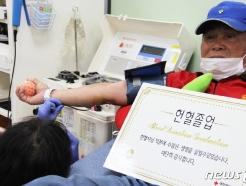 생애 마지막 헌혈…345번째로 헌혈 졸업한 69세 어르신