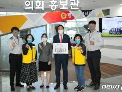[사진] 김용집 광주시의회 의장 '고맙습니다 필수노동자'
