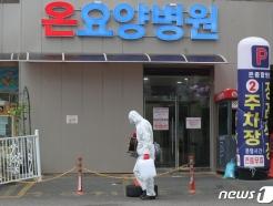 [사진] 방역하는 온요양병원...'3명 확진'