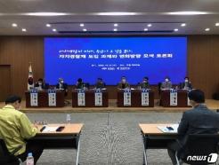 충남도, 자치경찰제 도입에 따른 대응 방안 토론회 열어