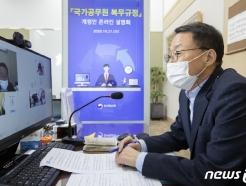[사진] 김우호 차장, 공무원복무규정 개정안 온라인 설명회 참석
