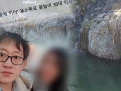 가평 익사사건 윤상엽씨 아내, '신동엽의 러브하우스' 출연했나?