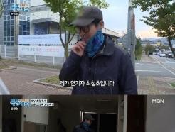"""'특종세상' PD """"최철호에 큰 의지 느껴…사랑받는 배우로 돌아오길"""""""