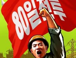 """[사진] """"모두 다 80일 전투에로""""…북한 선전화"""