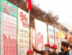 """[사진] 북한 """"수도당원들, 소층 살림집 골조 공사 끝내"""""""