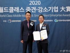 [2020 월드클래스중견강소기업대상]㈜피에프디(PFD, 글로벌 탑 비즈니스 최우수상 수상