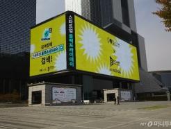 스타트업 거리축제 'IF 페스티벌', 강남 코엑스서 열린다