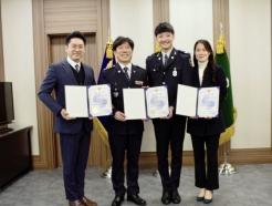 한국영상대 교수·재학생, '제 75회 경찰의 날' 감사장 수상