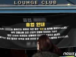 """""""방역이 우선""""…수원 클럽들, 핼러윈 데이 '잠정휴업'"""